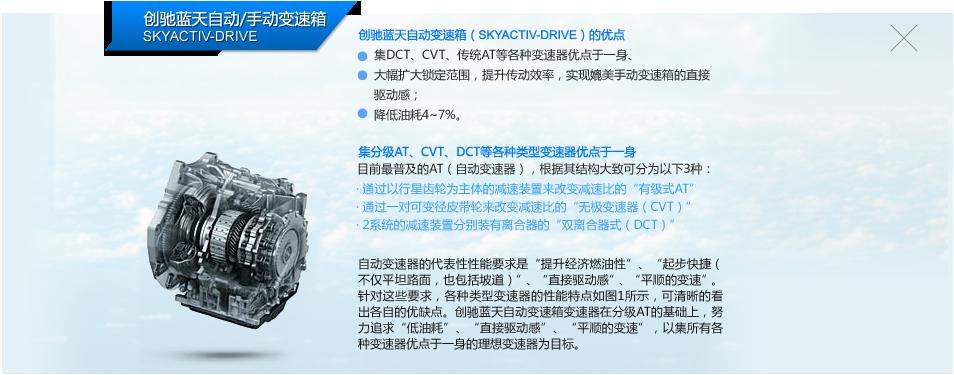 【太平洋汽车网 导购频道】长安马自达CX-5于7月3日在南京工厂正式下线,8月18日正式上市。记得去年此时,马自达引进了进口的CX-5,但是由于价格高企于是并没有在市场上掀起更大的波澜,在进口版的购车手册中,同事也直截了当的说进口竞争力一般。终于长安马自达CX-5来了,价格一举拉低到17万,直接投身竞争最激烈的中型合资SUV市场,和途观、翼虎、CR-V等实力派正面竞争。