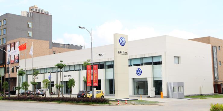 上海大众福建世荣4S店拥有目前全球最先进的3D高级四轮定位仪,电脑化车身校正系统,德国大众最新的车辆故障分析诊断系统,等一系列专业的维修工具和先进精良的检测设备。 拥有3个预检工位能同时进行车辆预检工作,24个标准维修工位,24小时紧急救援服务,我们有着两位获得国家认证的一级高级技师。多名高级维修人员,团队全部人员通过上海大众相关岗位培训及考核。 公司全体成员将共同努力为用户打造一个全新的,高标准的,福建省上海大众品牌旗舰店。