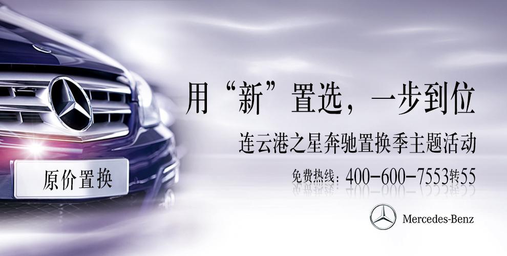 连云港之星奔驰置换季主题活动开始啦_太平洋汽车网
