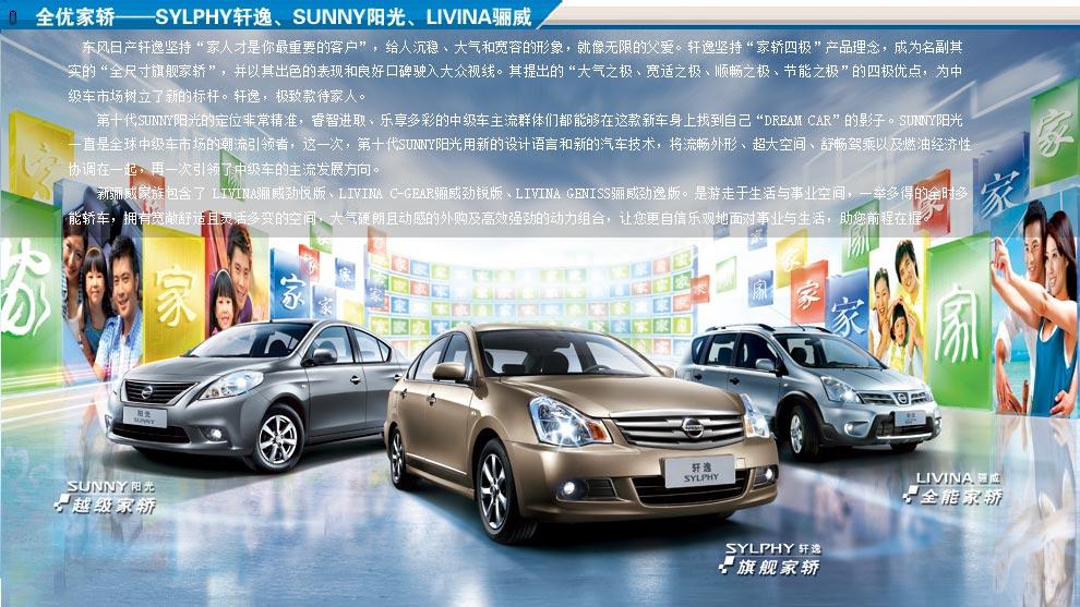 东风日产全系车型车展专题预热 高清图片