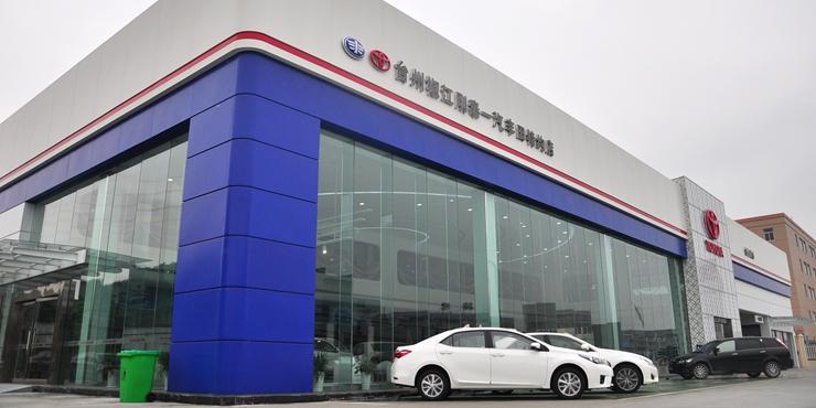 北京一汽丰田4S店位置在哪里及车的所有信息高清图片