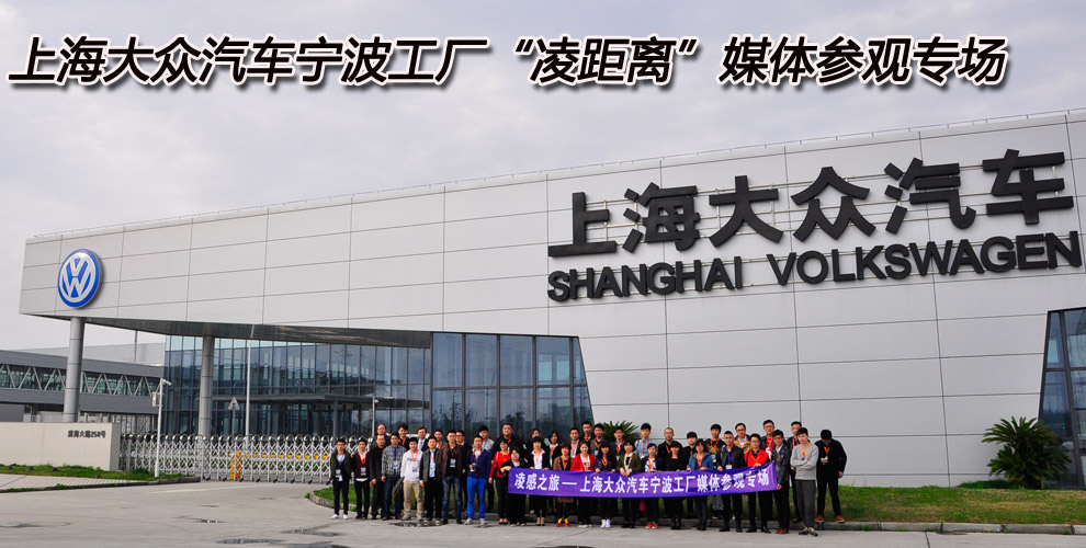"""上海大众汽车宁波工厂""""凌距离""""媒体参观专场"""