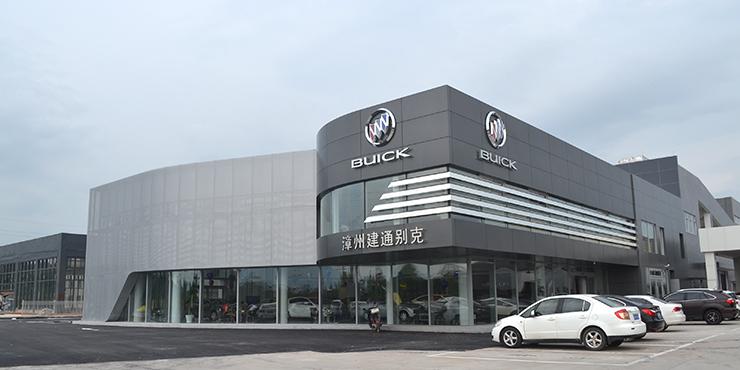 漳州建通别克 雪佛兰4s店试营业