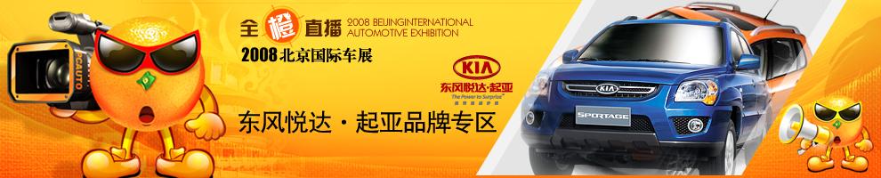 [2008北京车展]banner图片; 汽车banner图片素材;