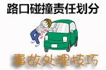 路口碰撞责任划分技巧