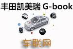 丰田凯美瑞G-book
