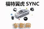 福特翼虎SYNC