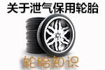 泄气保用轮胎
