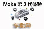第3代iVoka