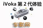 第2代iVoka