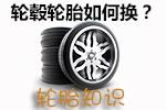 轮毂轮胎更换技巧