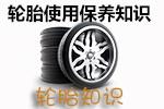 轮胎使用保养知识