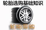 轮胎选购基础知识