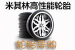 米其林高性能轮胎