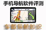 手機導航軟件評測