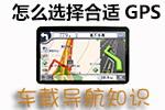 GPS选择技巧