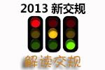2013新交规