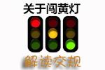 交通灯发展史