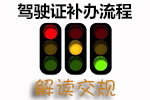 驾驶证补办流程