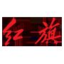 红旗旗舰论坛