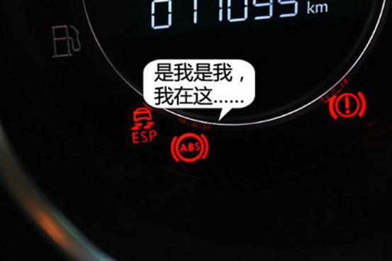 院 开车必懂的仪表盘图标