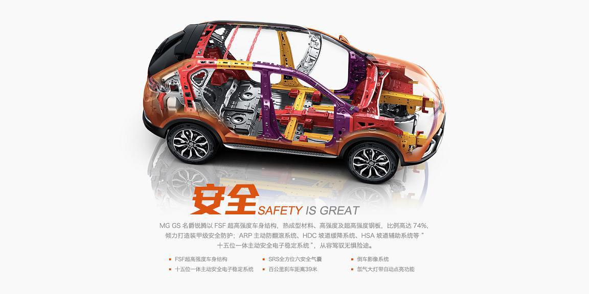 3月18日,MG GS名爵锐腾在成都正式上市。距离2013年上海车展上的MG SUV概念车,时间已近2年。2年后,MG带来了一款8秒破百、外形空间突出的紧凑悍将。除了2款强力的2.0T车型以外,锐腾还有5款1.5T车型可选,这将是锐腾走量的主力车型。新车此次共推出了7款车型,其售价区间为11.